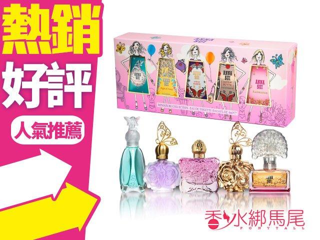 ANNA SUI 安娜蘇 時尚迷你 小香禮盒 (4ml*5入)?香水綁馬尾?
