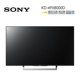 【展示福利機】SONY KD-49X8000D 49吋 4K 動態測光式 LED 背光 / 全域背光控制技術 (日本製造 公司貨)