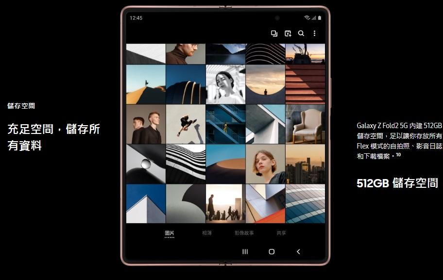 Galaxy Z Fold2 5G 內建 512GB 儲存空間,足以讓你存放所有Flex 模式的自拍照、影音日誌和下載檔案。