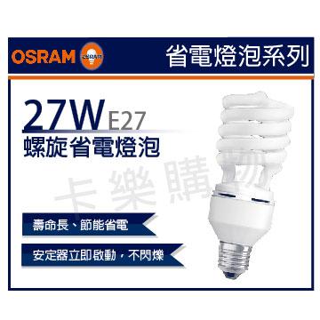 OSRAM歐司朗 TWIST 27W 6500K 白光 110V E27 麗晶 螺旋省電燈泡 台製  OS160032