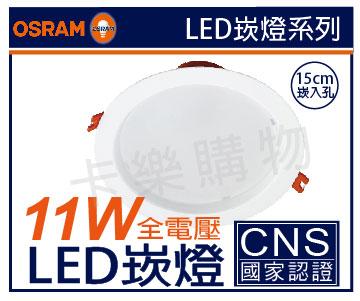 OSRAM歐司朗 晶亮 LED 11W 3000K 黃光 全電壓 15cm 崁燈  OS430003