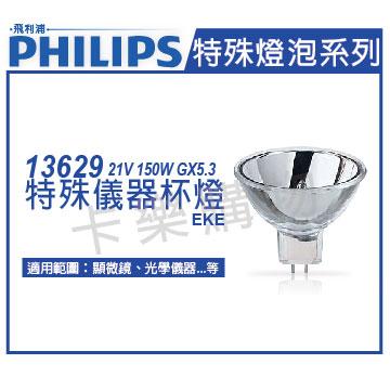 PHILIPS飛利浦 13629 21V 150W GX5.3 EKE 特殊儀器杯燈  PH020023