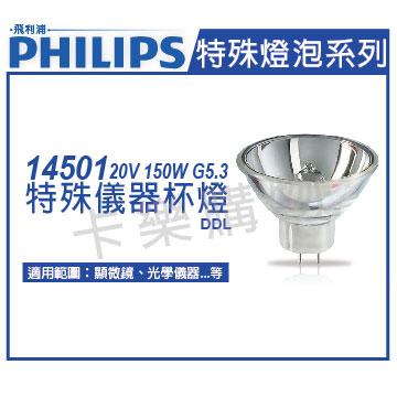 PHILIPS飛利浦 14501 20V 150W GX5.3 DDL 特殊儀器杯燈  PH020027