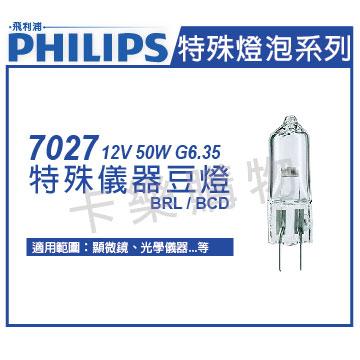 PHILIPS飛利浦 7027 12V 50W G6.35 BRL/BCD 特殊儀器豆燈  PH020005