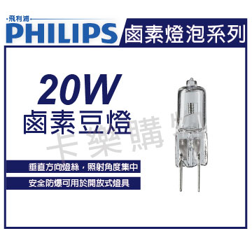 PHILIPS飛利浦 20W 12V G4 2000H 鹵素豆燈  PH140015