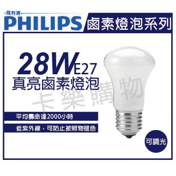 PHILIPS飛利浦 28W 110V E27 黃光 可調光 真亮鹵素燈泡  PH140013