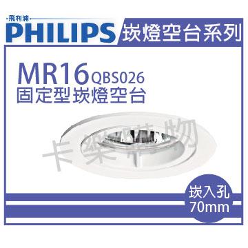 PHILIPS飛利浦 QBS026 固定型 MR16 白 7cm 崁燈空台  PH430235