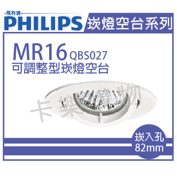 PHILIPS飛利浦 QBS027 可調整型 MR16 白 8.2cm 崁燈空台  PH430237