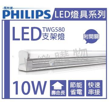 PHILIPS飛利浦 LED TWG580 10W 5700K 晝白光 2尺 全電壓 開關式 層板燈 支架燈  PH430463
