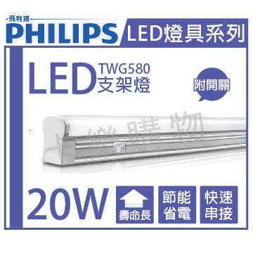PHILIPS飛利浦 LED TWG580 20W 3000K 黃光 4尺 全電壓 開關式 層板燈 支架燈  PH430458