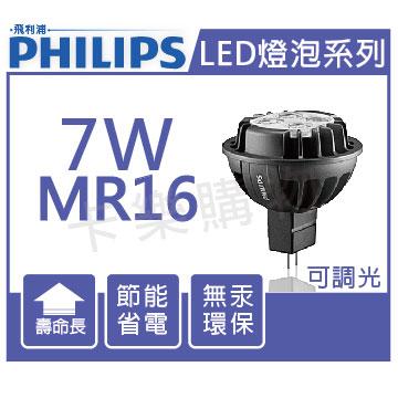 PHILIPS飛利浦 LED 7W 3000K 12V 24度 MR16杯燈 可調光 PH520116