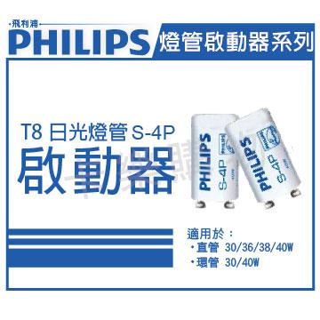 PHILIPS飛利浦 S-4P / ST-4P 日光燈管啟動器  PH670002
