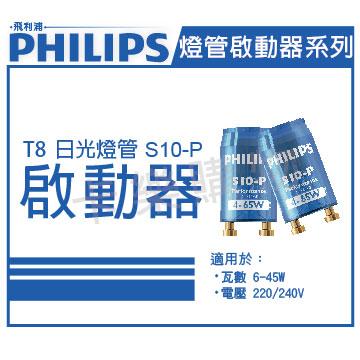 PHILIPS飛利浦 S10-P 220/240V專用 日光燈管啟動器  PH670003