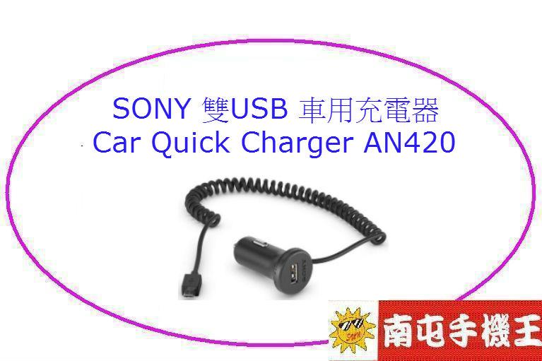 @南屯手機王@ SONY 雙USB 車用充電器Car Quick Charger AN420 (宅配免運費)