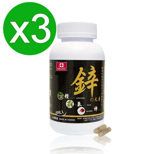 【DR.JOU】鋅元素x3 (90粒/瓶/裸瓶)