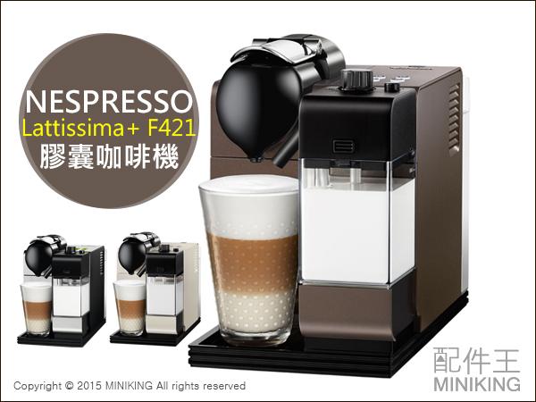 【配件王】日本代購 空運 雀巢 Nespresso Lattissima+ F421 膠囊咖啡機 三色 另售C60