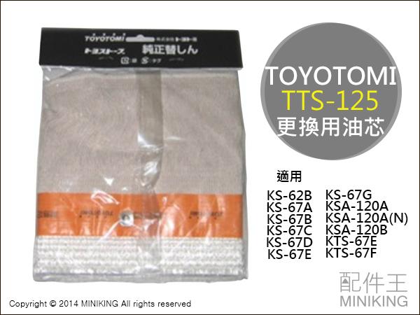 【配件王】現貨 TOYOTOMI煤油暖爐 TTS-125 更換用油芯 KS-67G KSA-120A KS-67A 適用