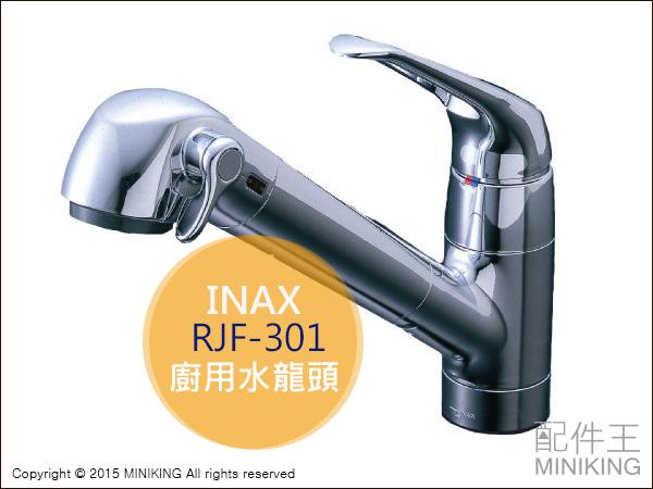 ∥配件王∥日本代購 伊奈 INAX RJF-301 直立式龍頭 立式 水龍頭 廚房用水龍頭 廚房 另售 TOTO