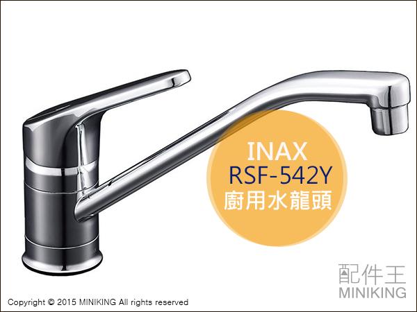 ∥配件王∥日本代購 伊奈 INAX RSF-542Y 直立式龍頭 立式 水龍頭 廚房用水龍頭 廚房 另售 TOTO