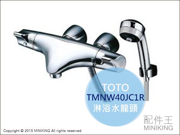 ∥配件王∥日本代購 TOTO TMNW40JC1R 入牆式 浴室用龍頭 淋浴水龍頭 沐浴龍頭 水龍頭 單花灑 花灑