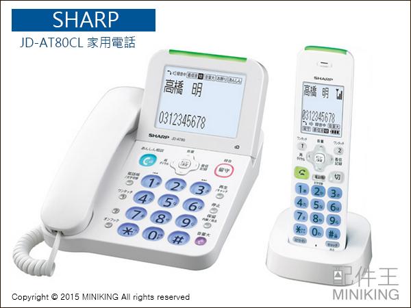 【配件王】日本代購 SHARP JD-AT80CL 家用電話 可錄音 音質清晰 電話機 親子機 另 Panasonic