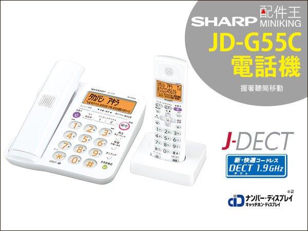 【配件王】日本代購 SHAPP 家用電話 JD-G55C 無線電話 可錄音 音質清晰 電話機 此款無子機