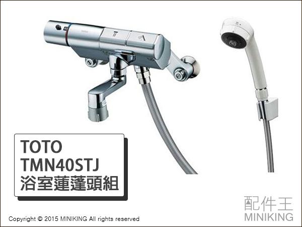 【配件王】日本代購 TOTO TMN40STJ 浴室用 蓮蓬頭組 自動溫控 水龍頭 蓮蓬頭 超省水 節能 安全防高溫