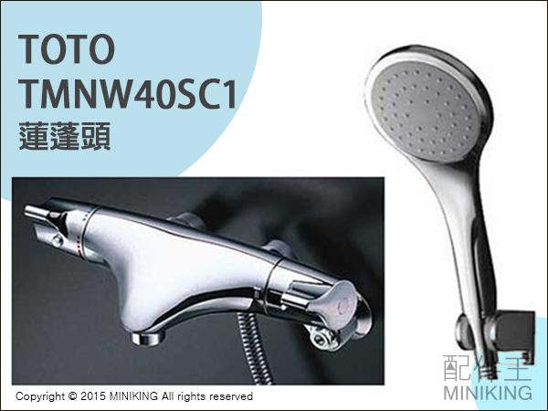 【配件王】日本代購 TOTO TMNW40SC1 浴室用 蓮蓬頭組 自動溫控 水龍頭 蓮蓬頭 超省水 節能 定量止水