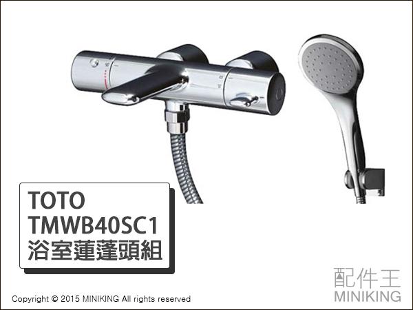 【配件王】日本代購 TOTO TMWB40SC1 浴室用 蓮蓬頭組 自動溫控 水龍頭 蓮蓬頭 超省水 節能 定量止水