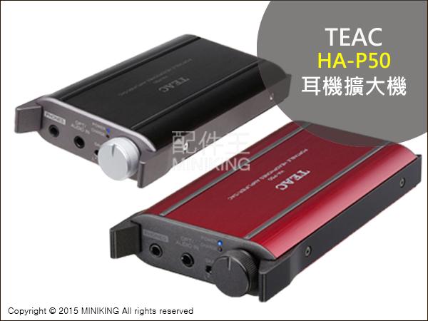 【配件王】預購 日本代購 TEAC HA-P50 耳機擴大機 攜帶式 隨身型 iPhone iPad Android