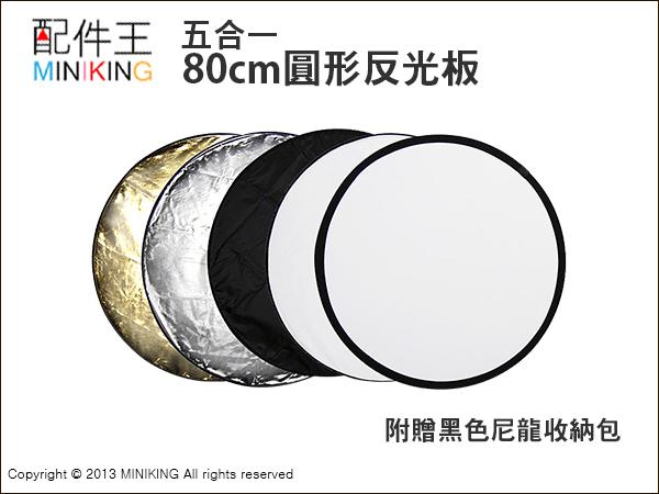∥配件王∥5合1五合一 外拍人像 折疊 金銀黑白色 柔光板 反射板 補光板 80cm圓形反光板