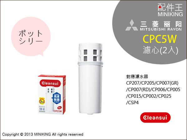 ∥配件王∥日本空運 MITUBISHI RAYON 三菱麗陽 CPC5W(兩個入) CleanSui CP系列淨水器濾心 頂級生飲濾心