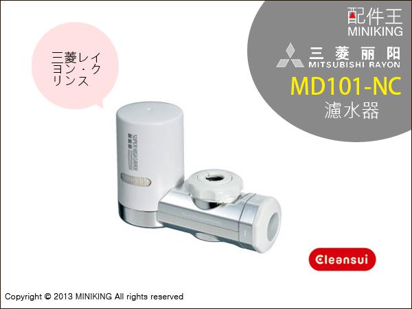∥配件王∥日本空運 MITUBISHI RAYON 三菱麗陽 MD101 CleanSui 濾水器 淨水器 整水器 頂級生飲濾心