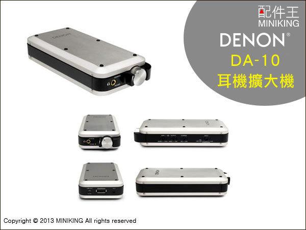∥配件王∥日本代購 空運 DENON DA-10 耳機擴大機 5.6MHz DSD 攜帶式 USB/DAC