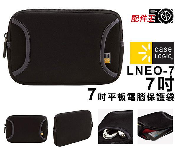 ∥配件王∥美國 Caselogic LNEO-7 七吋 平板電腦保護套 IPAD IPAD2 小筆電 電子書 apple