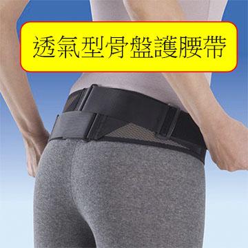 C3JKB50105 (條)新發?!超透氣型 日本製腰部骨盆護腰帶 【美津濃MIZUNO】