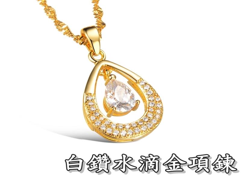 《316小舖》【KR01】(奈米電鍍18K金項鍊-白鑽水滴金項鍊 /金飾品項鍊/金飾項鍊/女性項鍊/結婚金飾項鍊)