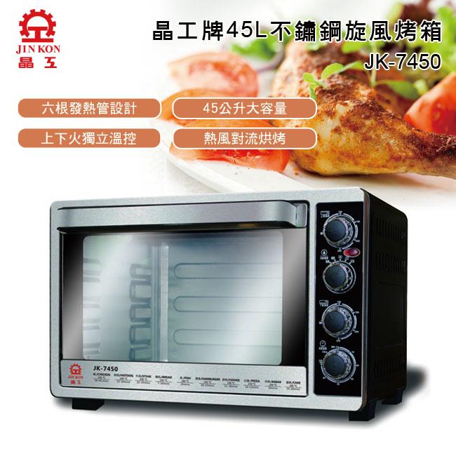 【晶工牌】45L旋風烤箱 JK-7450