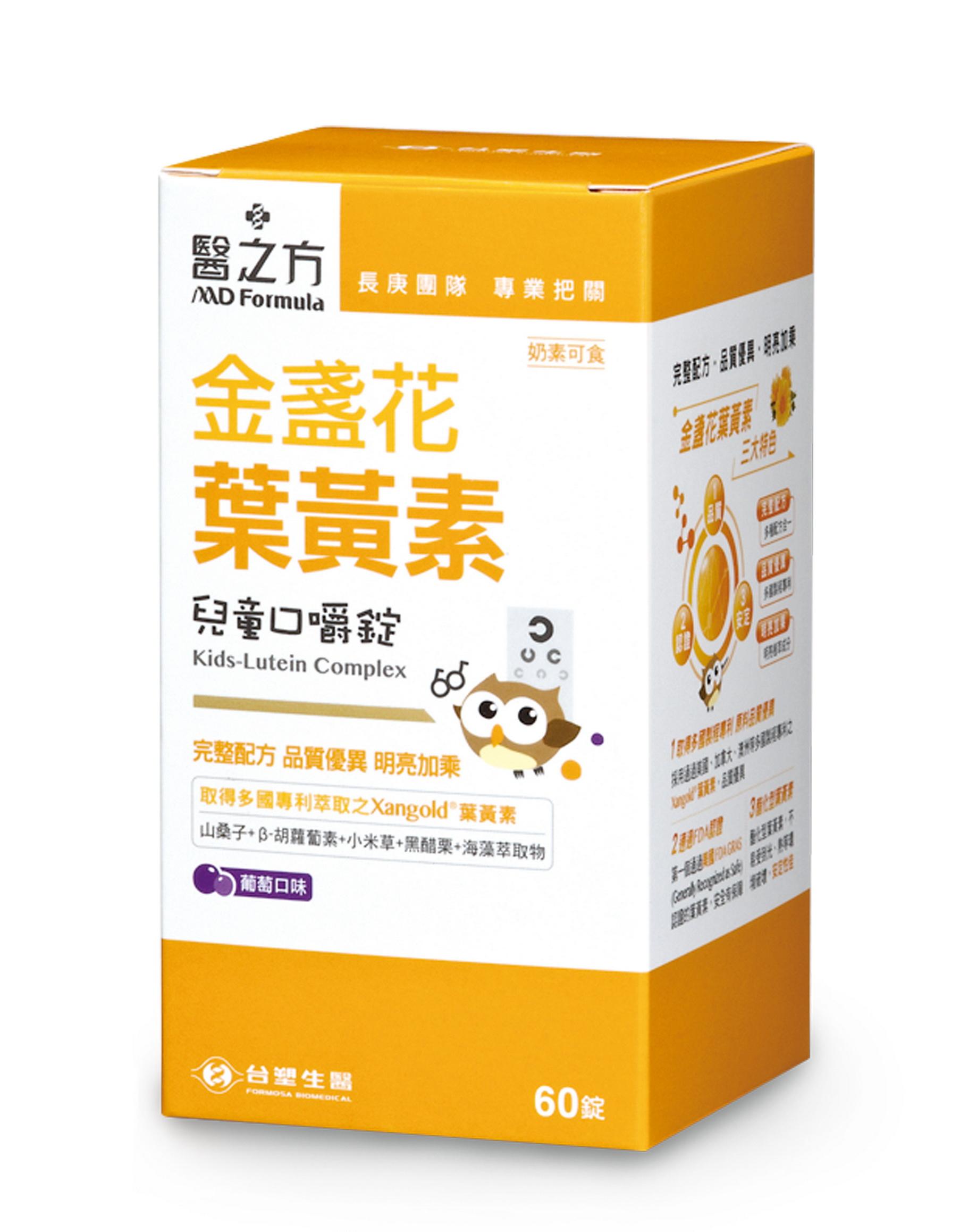 【購購購】台塑生醫 兒童金盞花葉黃素口嚼錠(60錠/盒)
