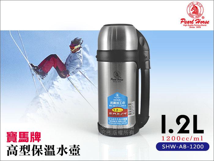 快樂屋? 日本寶馬牌 304不鏽鋼高型保溫壺 1200cc/1.2L 保溫罐 SHW-AB-1200 媲美 象印 膳魔師 虎牌