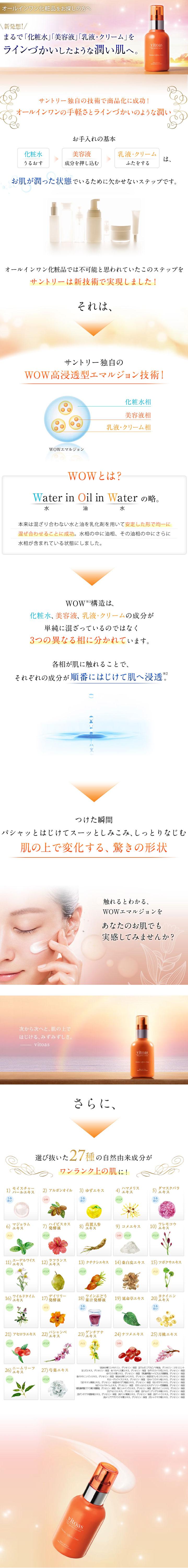 SuntoryVitoasAllInOne.jpg