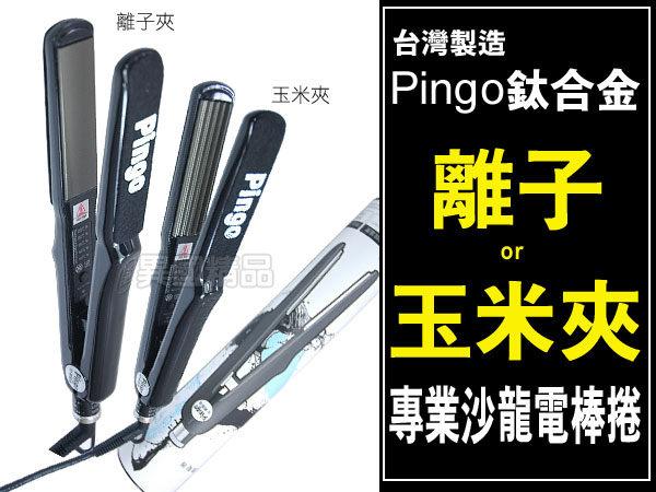 【特價】§異國精品§ 台製Pingo鈦合金離子夾/玉米夾 (亮面) 專業沙龍級造型 台灣製造