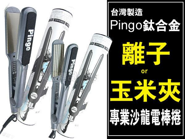 【特價】§異國精品§ 台製Pingo鈦合金離子夾/玉米夾 (霧面)專業沙龍級造型 台灣製造