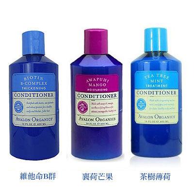 美國有機頭髮保養Avalon Organics湛藍菁專業美髮粹系列400ml 隨機出貨 §異國精品§