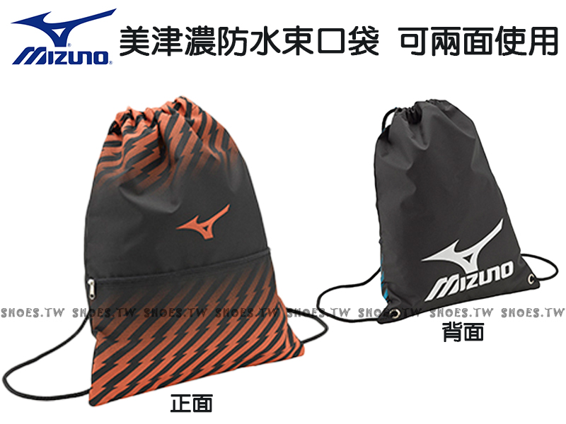 Shoestw【33TM630353】MIZUNO 束口袋 橘黑條紋 大容量 拉鍊夾層 鞋袋