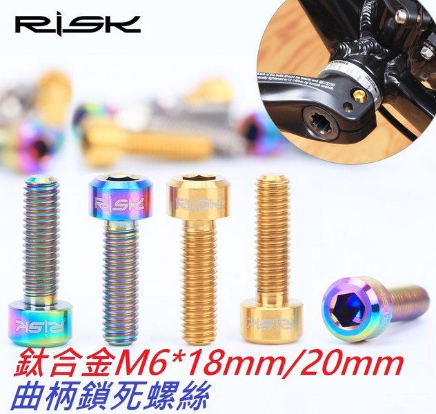 【曲柄鎖死鈦合金螺絲M6*20mm】RISK TC4鈦合金螺絲 曲柄鎖死螺絲 曲柄腿螺絲 鋁合金不銹鋼螺絲白鐵螺絲可參考