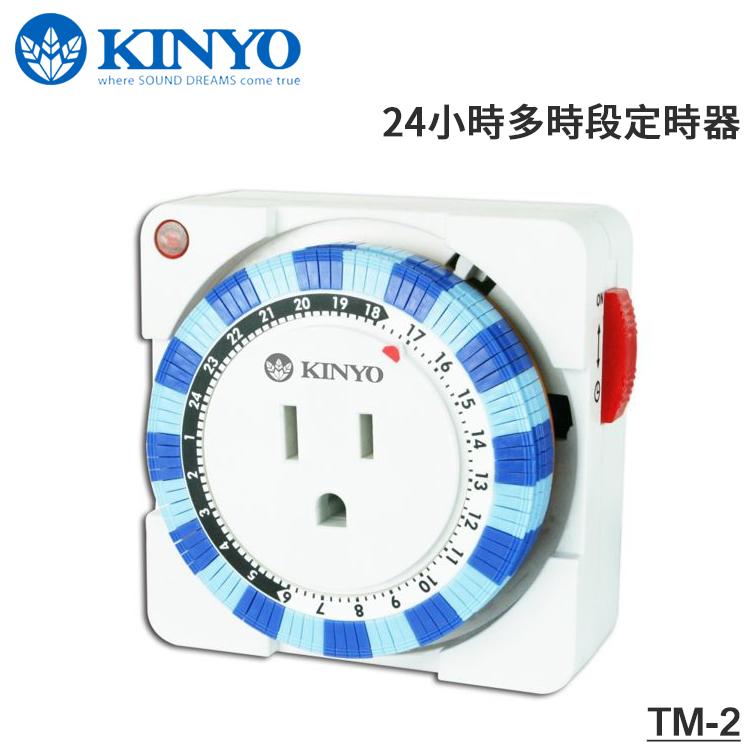 KINYO 耐嘉 TM-2 24小時多時段定時器/計時器/省電定時器/機械編程計時器/操作簡易/機械式/預約/適用2P/3P電器設備