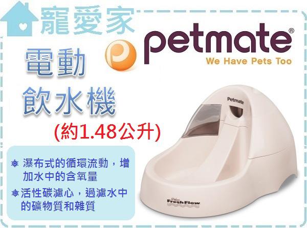 ☆寵愛家☆美國Petmate寶萊 小溪電動飲水機1.48L(小)