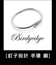 釘子設計 手環 鋼