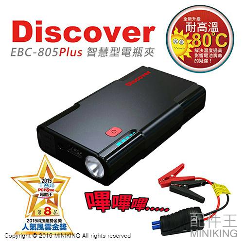 【配件王】送胎壓計 飛樂 Discover Philo EBC-805 plus 全新三代救車行動電源(智能電夾版)